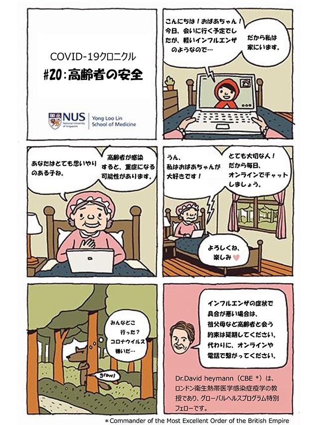 高齢者の安全